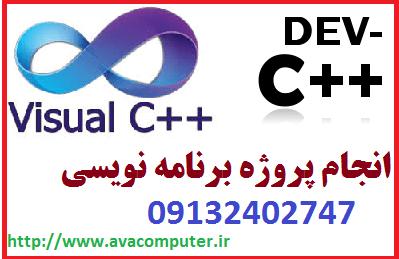 سفارش انجام پروژه برنامه نویسی c++