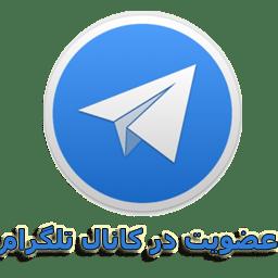 تلگرام استخدام برنامه نویس